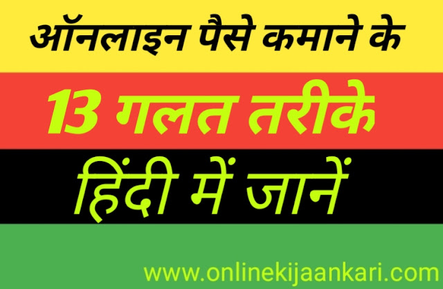 online paise kamane ke galat tarike in hindi