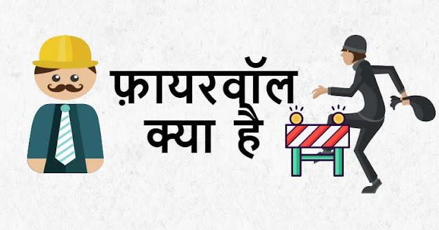 फ़ायरवॉल क्या है - What is Firewall in Hindi