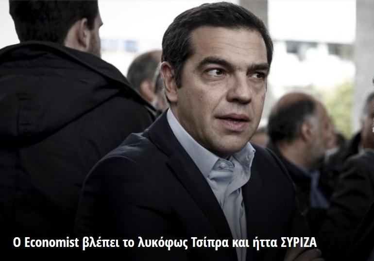 Ο Economist βλέπει το λυκόφως Τσίπρα και ήττα ΣΥΡΙΖΑ