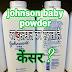 Talc powder can cause cancer?(johnson co. Ko $ 417 million ka jurmana)