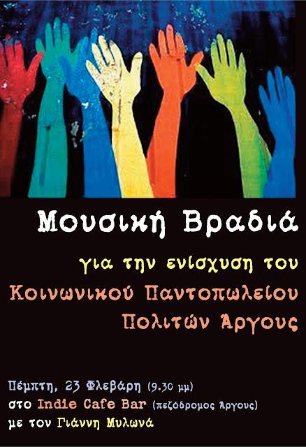 Μουσική βραδιά αλληλεγγύης για την ενίσχυση του Κοινωνικού Παντοπωλείου Άργους