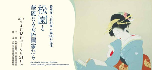 特別展】上村松園生誕140周年記念松園と華麗なる女性画家たち