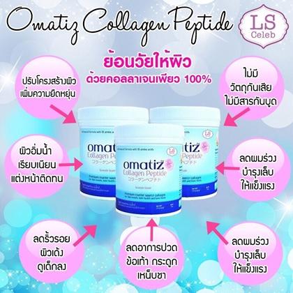 Omatiz Collagen Peptide โอเมทิซคอลลาเจนเปปไทด์