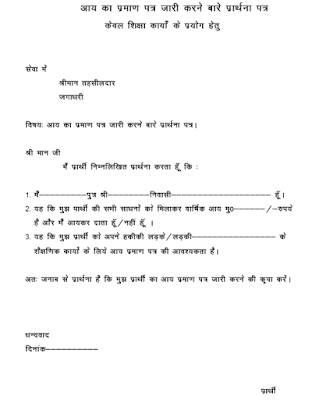 income certificate application form