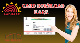 Aadhaar Card Download Karne Ki Jaankari