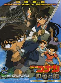 Thám Tử Lừng Danh Conan 11: Huyền Bí Dưới Biển Xanh - Detective Conan 11: Jolly Roger in the Deep Azure (2007)