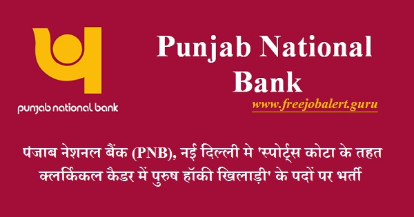 Punjab National Bank, PNB, New Delhi, Bank, Bank Recruitment, Sports Quota, Hockey Player, 10th, Latest Jobs, pnb logo