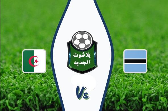 نهاية المباراة بوتسوانا 0 الجزائر 1 وثلاث 3 نقاط غالية علي ملعب بوتسوانا الوطني