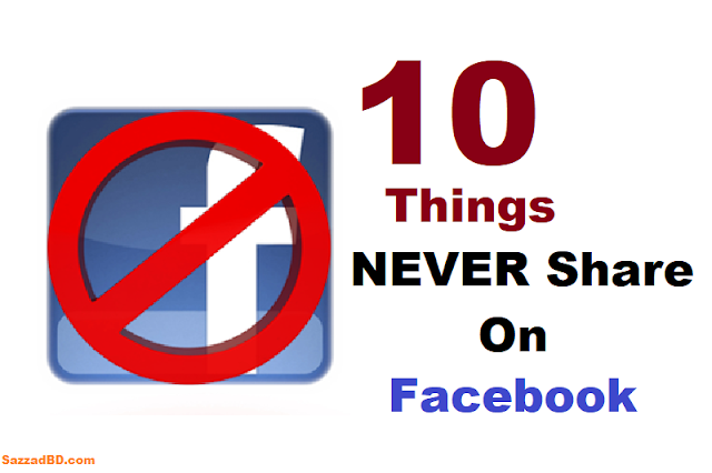 10 Things You Should NEVER Share/write/post on Facebook or social Media
