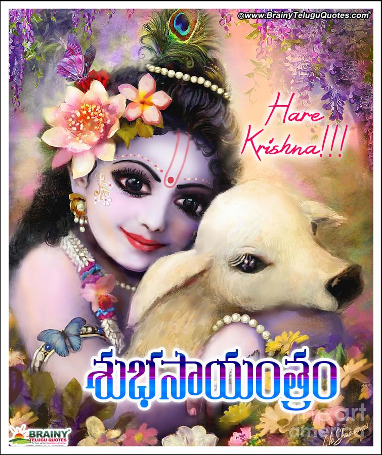 Shakespeare Quotes In Kannada: Radhe Krishna Good Evening Greetings & Quotes