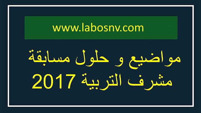 مواضيع و حلول مسابقة مشرف التربية 2017