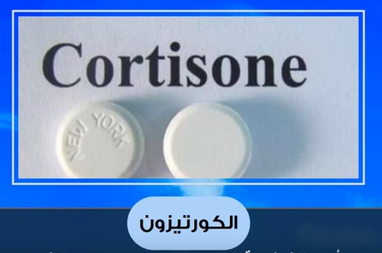 e042bb3937c6e و بدأ فى الآونة الأخيرة استخدامه فى اول الحمل في حالات الأجسام المضادة  للفوسفولبيد، (مع الأسبرين 81مجم و حقن السيولة)، و لكن مازالت اضرار  الكورتيزون فى اول ...
