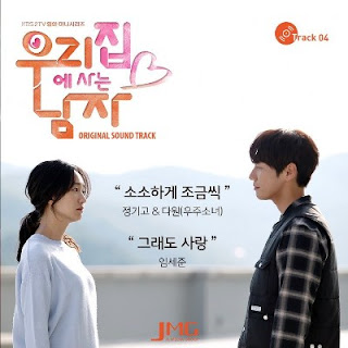 Chord : Junggigo & Dawon (Cosmic Girls) - Slowly, Little by Little (OST. Sweet Stranger and Me)