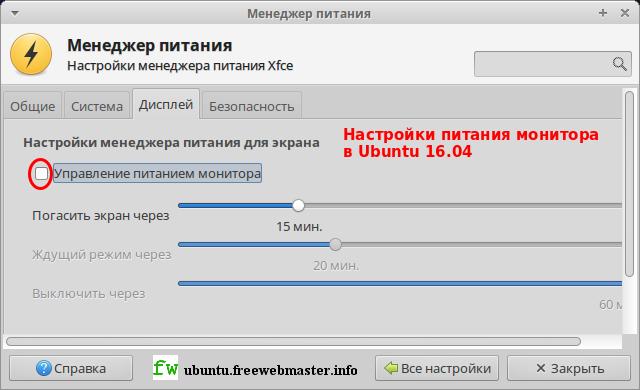 Настройки питания монитора в Ubuntu 16.04