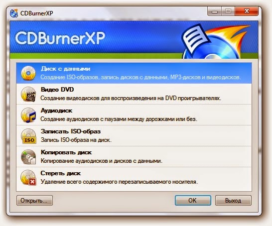 Download CDBurnerXP 4.5.4 Free