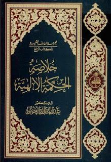 تحميل كتاب خلاصة الحكمة الالهية - عبد الهادي الفضلي pdf