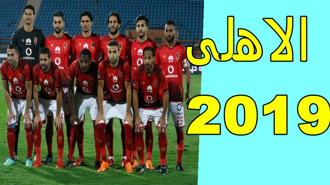نادى الاهلى يسئل جمهوره عن الافضل 2018