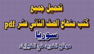 تحميل كتب منهاج الصف الثالث الثانوي بكالوريا ـ 2017-2018 سوريا pdf