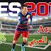 تعريب وإضافة التعليق العربي للعبة PES 2017 على XBOX 360 و PS3