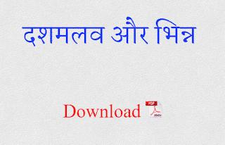 dashamlav or bhinn