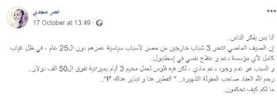 تخلى الجماعة, جماعة الاخوان المسلمين, شباب الاخوان, تركيا, انتحار 3 من شباب,
