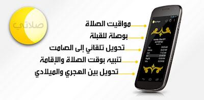 تحميل برنامج صلاتي للجوال الموبايل my Prayer for mobile download salaty free programs