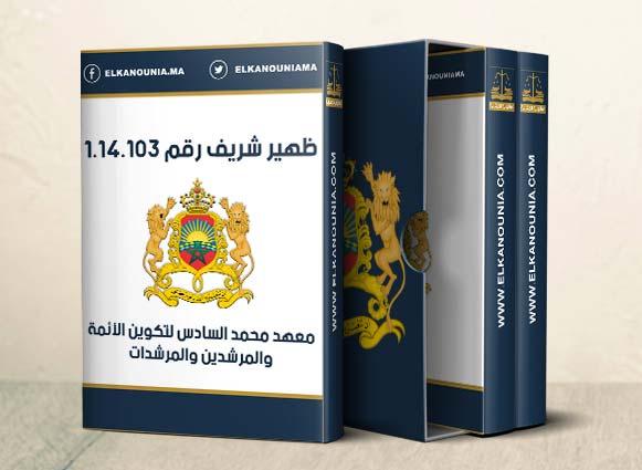معهد محمد السادس لتكوين الأئمة والمرشدين والمرشدات PDF