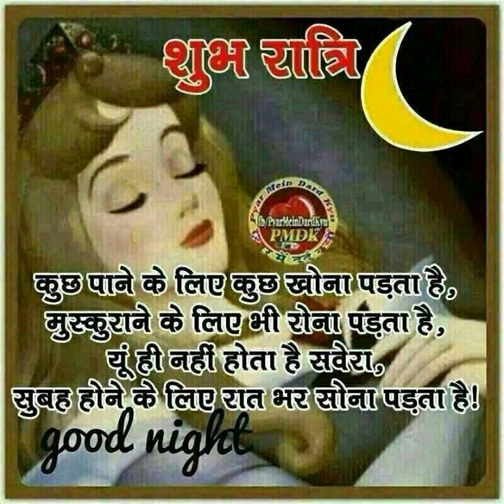 Best Good Night Image For Whatsapp One Tope India