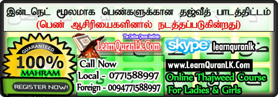 http://www.learnquranlk.com/p/register.html