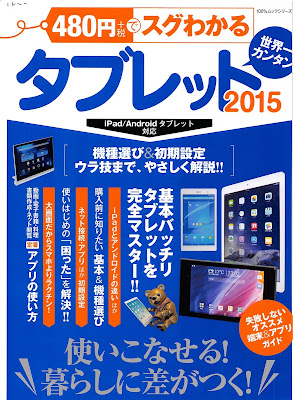480円でスグわかるタブレット2015 [En De Sugu Wakaru Tablet Sekaichi Kantan 2015] rar free download updated daily