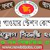 Ashuganj Power station company ltd (aosck) job circular 2019 apscl.teletalk.com.bd