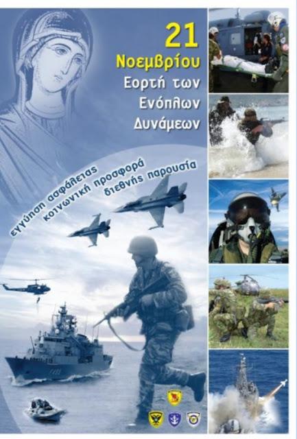 Ευχές για τον εορτασμό των Ενόπλων Δυνάμεων από τον Πρόεδρο του Συλλόγου Εφέδρων Πελοποννήσου (Σ.Ε.Π.)