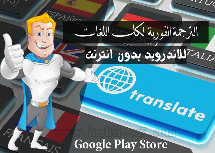 الترجمة الفورية اللغات بدون انترنت 577788.jpg