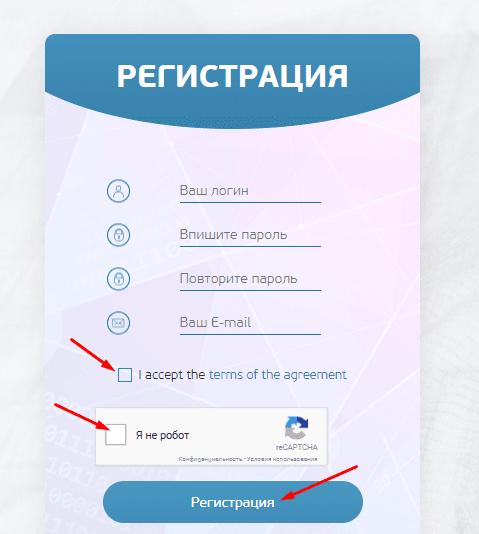 Регистрация в Coinex 2
