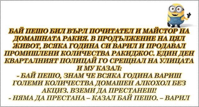 Бай Пешо - Вицове