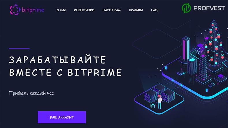 Bitprime обзор и отзывы HYIP-проекта