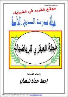 تحميل مجلة الرياضيات pdf