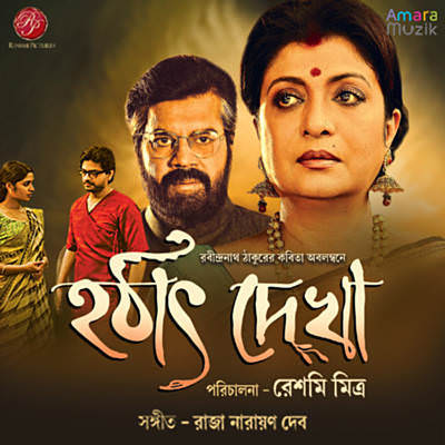 Hathat Dekha 2018 Bengali Movie 720p DVDRip x264 MP4