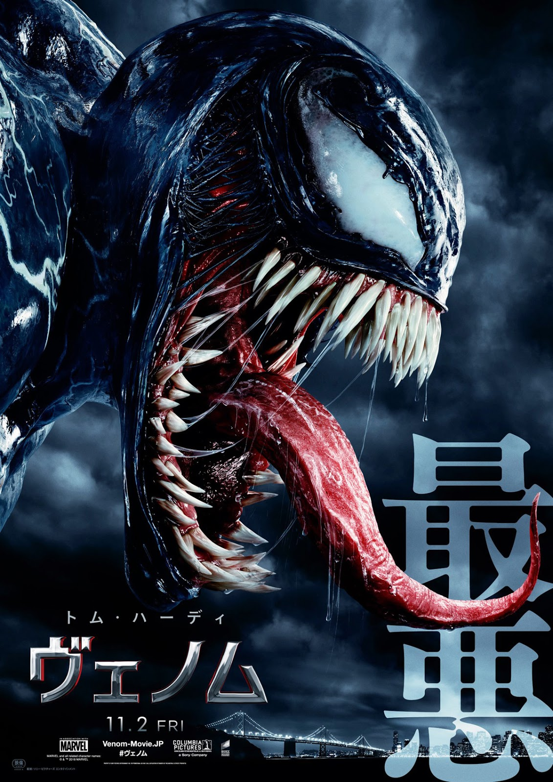 Venom japan poster