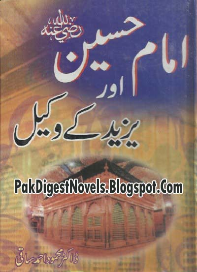 Imam Hussain Aur Yazeed Ke Wakeel Urdu Book By Dr Mehmood Ahmad Saqi Pdf Free Download