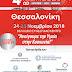 Forum για την Υγεία, Διατροφή, Ομορφιά  24 & 25 Νοεμβρίου, στο Βελλίδειο Συνεδριακό Κέντρο                                                           ΕΙΣΟΔΟΣ ΕΛΕΥΘΕΡΗ