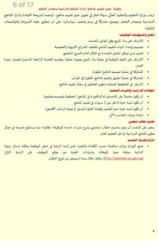 """عاجل.. مطلوب لوزارة التعليم بدولة قطر """"خبراء واخصائين وباحثين"""" تخصصات مختلفة 2"""