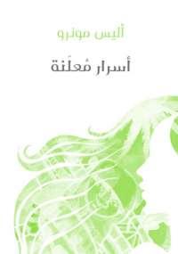 كتاب أسرار معلنة لـ أليس مونرو