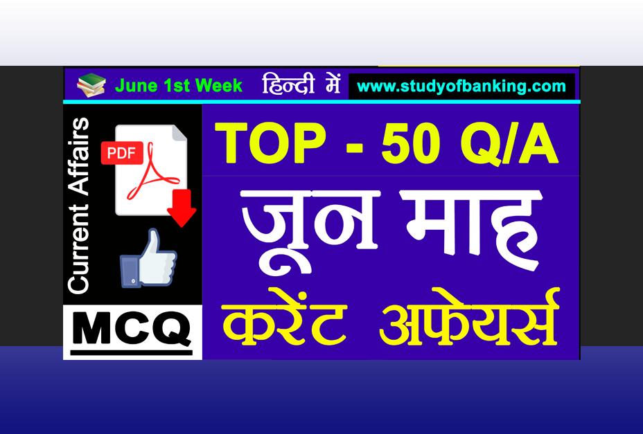 June: 1st Week CA Q/A PDF | Hindi | GK 2018 | PDF