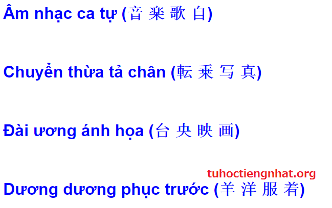 512 chu kanji look and learn so cap bai 6