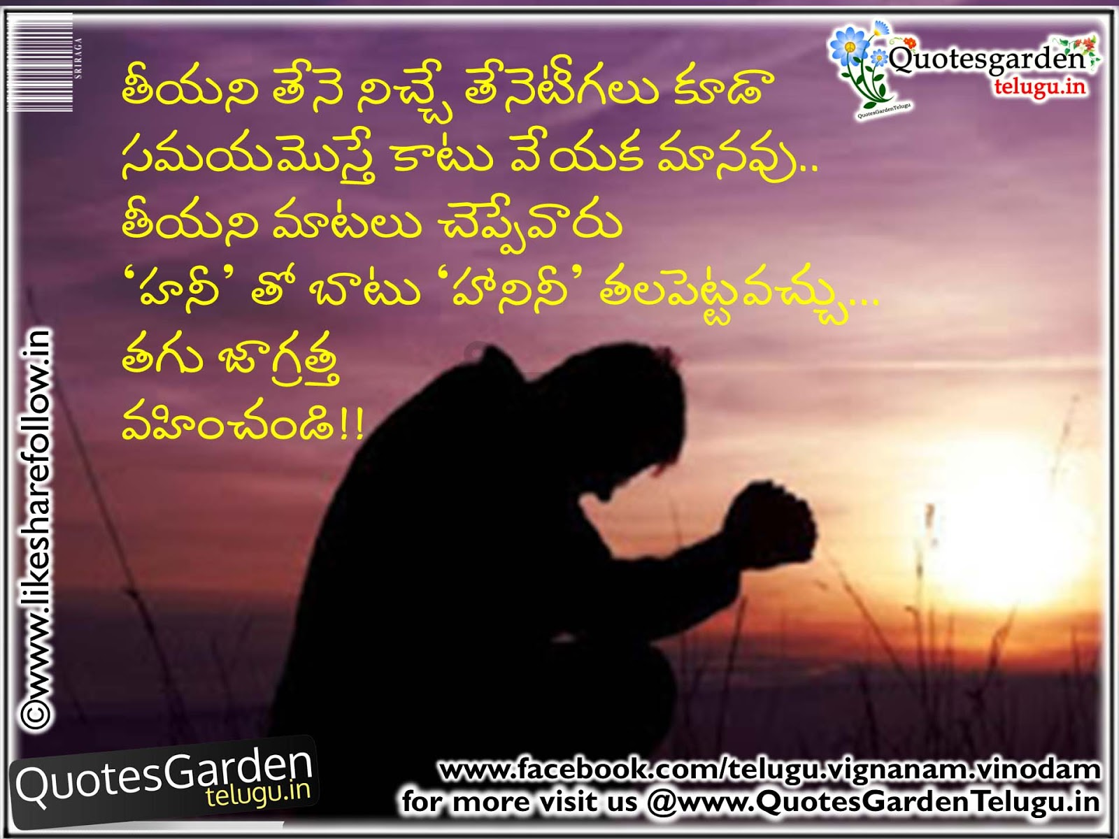 Telugu life quotes about relationship