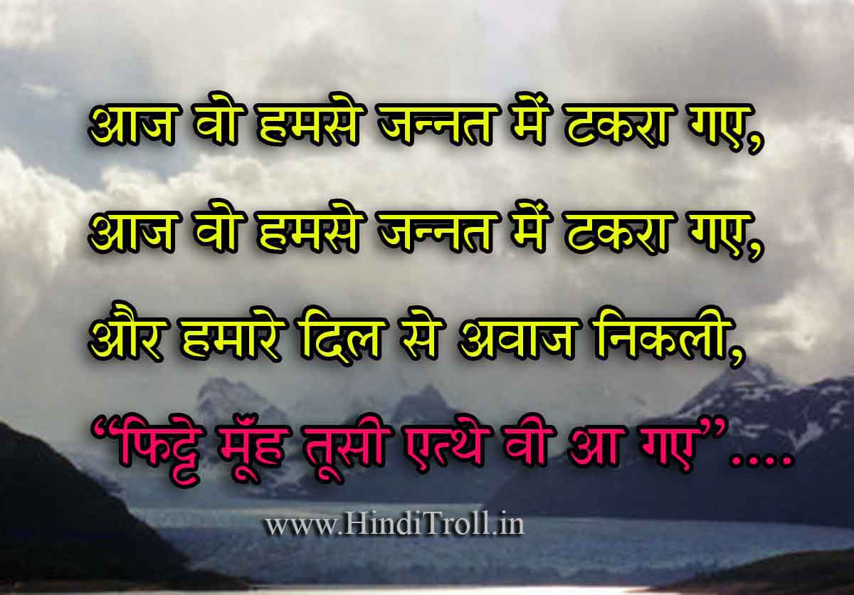 Hindi Funny Shayari Wallpaper Free Download All Letest Love Shayri