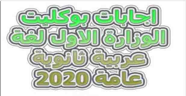 بالفيديو اجابة البوكليت التجريبى الأول الاسترشادي للغة العربية للصف الثالث الثانوى 2020