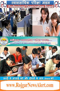 CG Vyapam Job Recruitment 2017