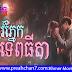 Keo Pnek Tep Thida (03EP)